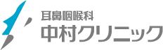 難波(なんば) 耳鼻咽喉科 中村クリニック [アレルギー性鼻炎・中耳炎・難聴]