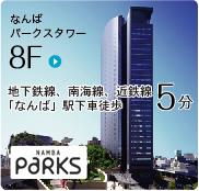 なんばパークスタワー8F【地下鉄線、南海線、近鉄線 「なんば」駅下車徒歩5分】